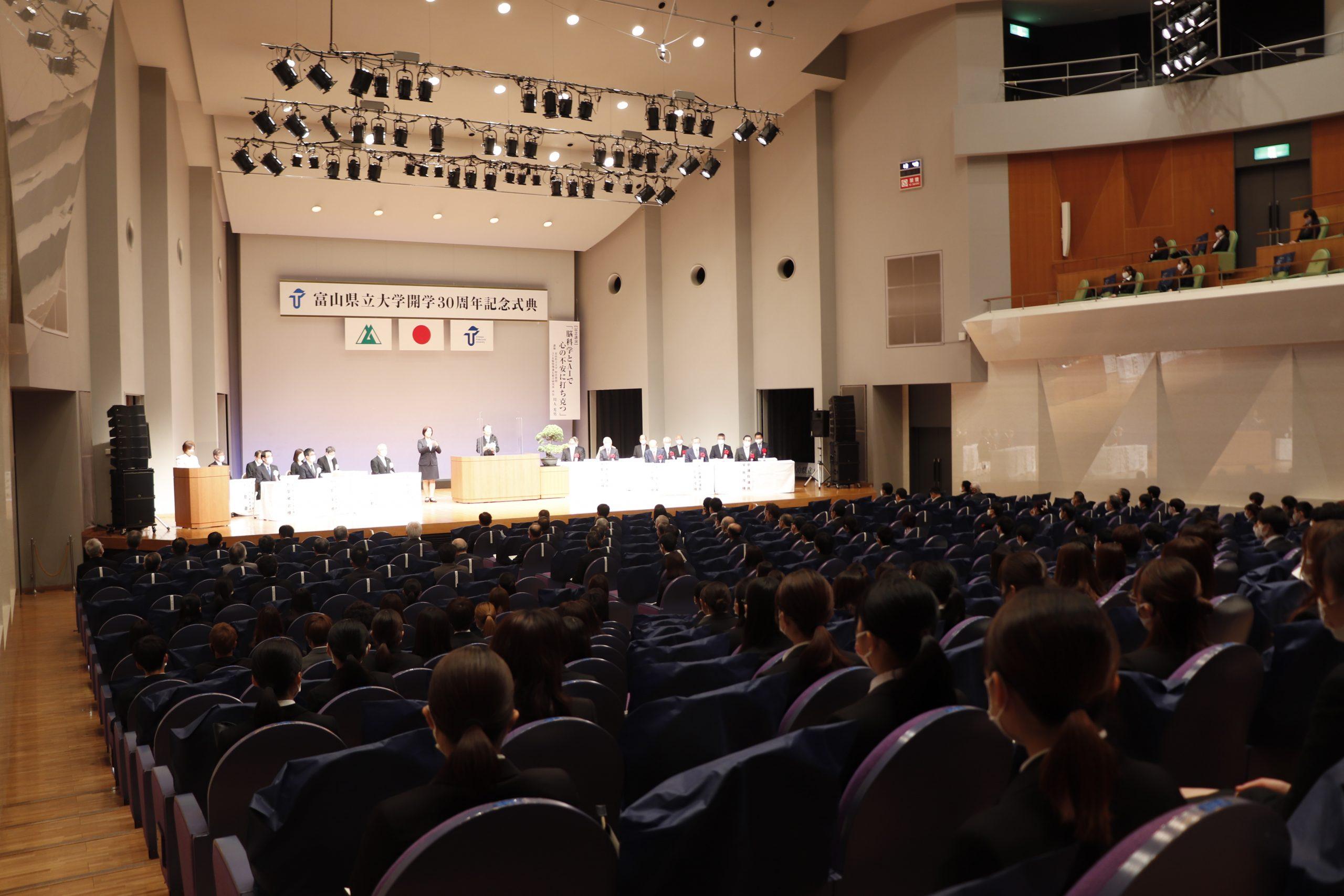 開学30周年記念式典